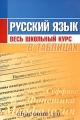 Русский язык. Весь школьный курс в таблицах